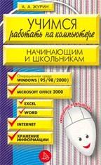Учимся работать на комьютере. Начинающим школьникам