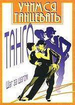 Учимся танцевать танго. Шаг за шагом