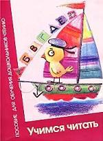 Учимся читать. Пособие для обучения дошкольников чтению