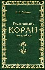 Учись читать Коран по-арабски. Часть 1