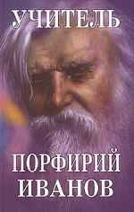 Учитель Порфирий Иванов. Новые страницы