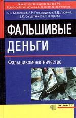 Фальшивые деньги (фальшивомонетничество)