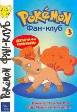 Pokemon. Фан-клуб № 3
