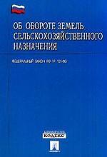 """Федеральный закон """"Об обороте земель сельскохозяйственного назначения"""""""