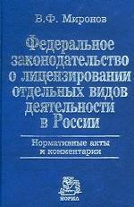 Федеральное законодательство о лицензировании отдельных видов деятельности в России. Нормативные акты и комментарии