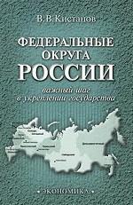 Федеральные округа России. Важный шаг в укреплении государства