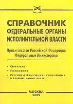 Федеральные органы исполнительной власти. Правительство РФ. Федеральные министерства