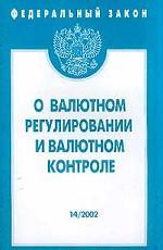 """Федеральный закон """"О валютном регулировании и валютном контроле"""""""