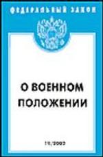 """Федеральный закон """"О военном положении"""""""