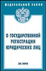 """Федеральный закон """"О государственной регистрации юридических лиц"""""""