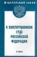 """Федеральный закон """"О конституционном суде РФ"""""""