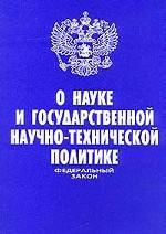 """Федеральный закон """"О науке и государственной научно-технической политике"""""""