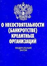 """Федеральный закон """"О несостоятельности (банкротстве) кредитных организаций"""""""