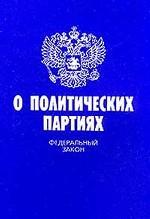 """Федеральный закон """"О политических партиях"""""""