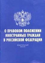 """Федеральный закон """"О правовом положении иностранных граждан в РФ"""""""