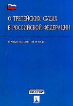 """Федеральный закон """"О третейских судах в РФ"""""""