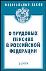 """Федеральный закон """"О трудовых пенсиях в РФ"""""""