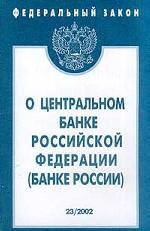 """Федеральный закон """"О Центральном банке РФ (Банке России)"""""""