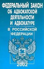 """Федеральный закон """"Об адвокатской деятельности и адвокатуре в РФ"""""""