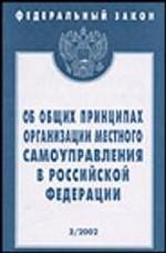 """Федеральный закон """"Об общих принципах организации местного самоуправления в РФ"""""""