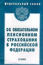 """Федеральный закон """"Об обязательном пенсионном страховании в РФ"""""""