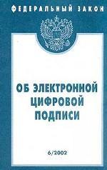 """Федеральный закон """"Об электронной цифровой подписи"""""""
