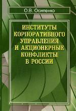 Институты корпоративного управления и акционерные конфликты в России
