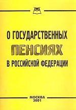 """Федеральный закон РФ """"О государственных пенсиях в РФ"""""""