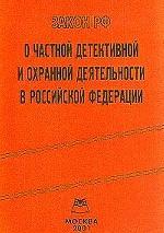Закон о частной детективной и охранной деятельности в Российской Федерации