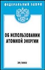 """Федеральный закон """"Об использовании атомной энергии"""""""