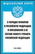 """Федеральный закон """"О порядке принятия в РФ и образовании в ее составе нового субъекта РФ"""""""