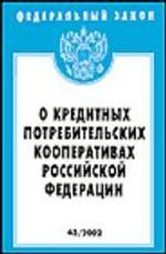 """Федеральный закон """"О кредитных потребительских кооперативах РФ"""""""