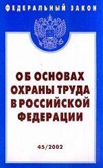 """Федеральный закон """"Об основах охраны труда"""""""