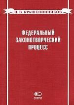 Федеральный законотворческий процесс