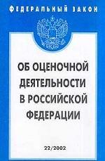 """Федеральный закон """"Об оценочной деятельности в РФ"""""""