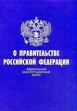 """Федеральный конституционный закон """"О Правительстве РФ"""""""
