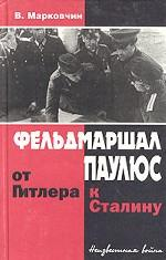 Фельдмаршал Паулюс: от Гитлера к Сталину