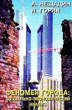 Феномен города. Социально-экономический анализ