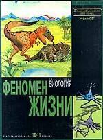 Энциклопедия для детей. Раздел тома Биология. Феномен жизни