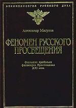 Феномен русского Просвещения