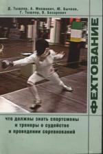 Фехтование. Что должены знать спортсмены и тренеры о судействе и проведении соревнований
