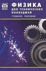 Физика для технических колледжей: учебное пособие