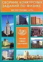 Сборник конкурсных заданий по физике для поступающих в ВУЗы
