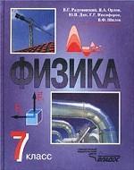 Физика 7кл [Учебник]