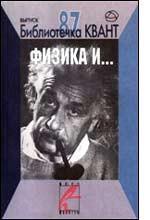 """Физика и... Выпуск 87 серии """"Квант"""""""