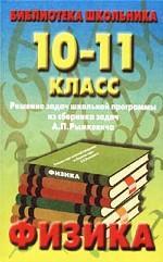 Физика. 10-11 классы. Решение задач из сборника задач А.П. Рымкевича