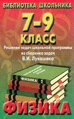 Физика. 7-9 классы. Решение задач школьной программы по учебнику В.И. Лукашика