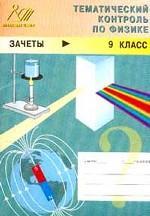 Тематический контроль по физике. Зачеты, 9 класс