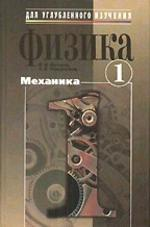 Физика. Книга 3