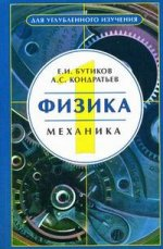 Скачать Физика. Книга 1. Механика бесплатно Е.И. Бутиков,А.С. Кондратьев